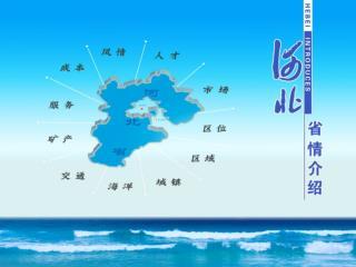 河北省环抱京津、毗邻渤海,总面积 18.8 万平方公里,人口 7000 多万,有 11 个设区市, 172 个县(市、区)。