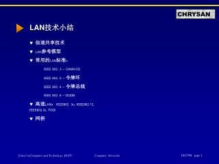 LAN 技术小结