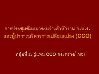 การประชุมสัมมนาระหว่างสำนักงาน ก . พ . ร .  และผู้นำการบริหารการเปลี่ยนแปลง  (CCO)