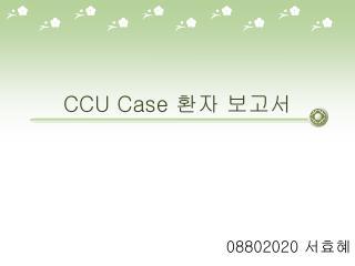 CCU Case  환자 보고서