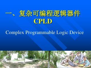 一、复杂可编程逻辑器件 CPLD