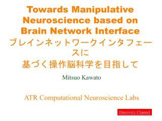 Mitsuo Kawato ATR Computational Neuroscience Labs