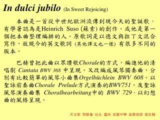 In dulci jubilo ( In Sweet Rejoicing)