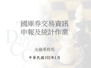 國庫券交易資訊 申報及統計作業 金融業務部 中華民國 102 年 1 月