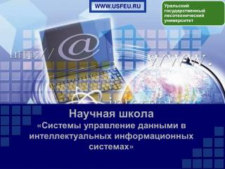 Научная школа  « Системы управление данными в интеллектуальных информационных системах »