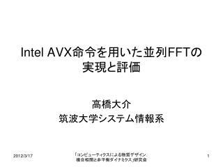 Intel AVX 命令を用いた並列 FFT の実現と評価