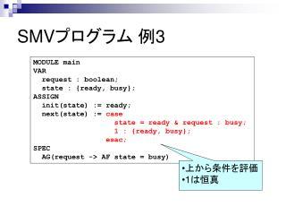 SMV プログラム 例 3