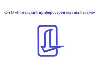 ОАО «Раменский приборостроительный завод»