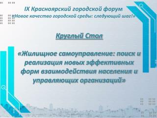 IX  Красноярский городской форум «Новое качество городской среды: следующий шаг!»