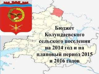 Бюджет Колундаевского сельского поселения  на 2014 год и на плановый период 2015 и 2016 годов