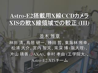 Astro-E2 ??? X ? CCD ??? XIS ?? X ???????  (III)