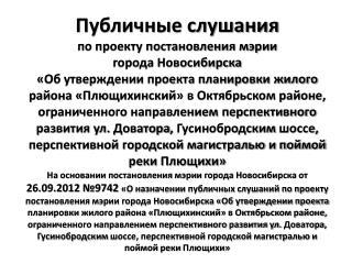 Публичные слушания  по проекту постановления мэрии  города Новосибирска