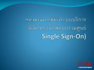 แนวทางการเข้าถึง ระบบบริการอิเล็กทรอนิกส์แบบรวมศูนย์  ( Single Sign-On)
