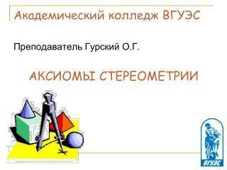 Академический колледж ВГУЭС