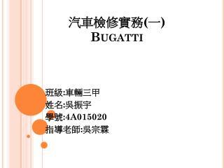 汽車檢修 實務 ( 一 ) Bugatti