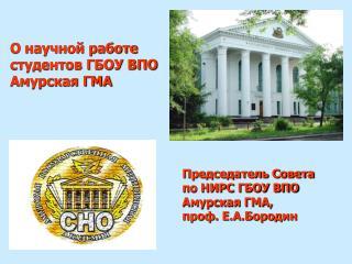 О научной работе  студентов ГБОУ ВПО  Амурская ГМА