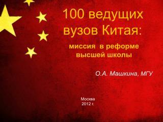 100 ведущих вузов Китая: