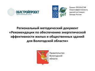 Проект ПРООН/ГЭФ Энергоэффективность зданий на Северо-Западе России