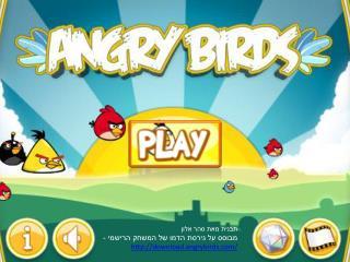 תבנית מאת סהר אלון מבוסס על  גירסת  הדמו של המשחק  הרישמי  -  download.angrybirds/