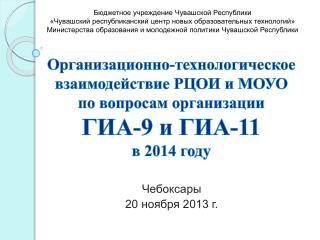 Чебоксары 20 ноября 2013 г.