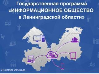 Государственная программа «ИНФОРМАЦИОННОЕ ОБЩЕСТВО  в Ленинградской области»