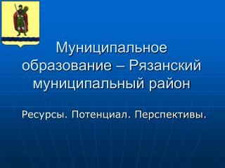 Муниципальное образование – Рязанский муниципальный район
