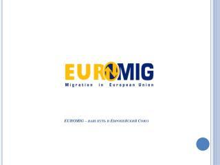 EUROMIG – ваш путь в Европейский Союз