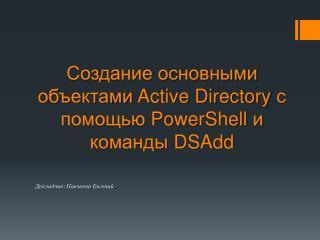 Создание основными объектами  Active Directory  с помощью  PowerShell  и команды  DSAdd