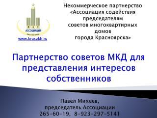 Некоммерческое партнерство «Ассоциация содействия председателям  с оветов многоквартирных домов