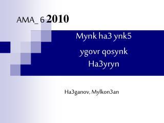 AMA_ 6  2010
