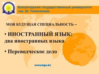 Кокшетауский государственный университет  им. Ш. Уалиханова