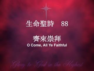 生命 聖詩   88 齊來崇拜 O Come, All Ye Faithful