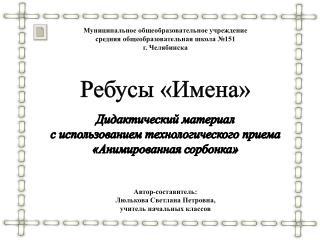 Муниципальное общеобразовательное учреждение средняя общеобразовательная школа №151 г. Челябинска