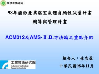 ACM012 及 AMS-Ⅱ.D. 方法論之重點介紹
