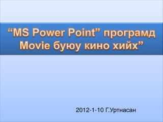 """MS Power Point""  програмд Movie  буюу кино хийх"""
