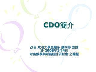 CDO 簡介