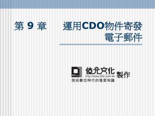 第  9  章     運用 CDO 物件寄發 電子郵件