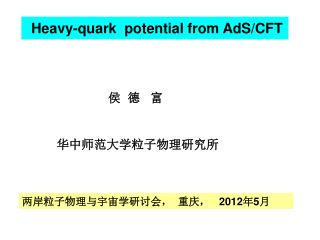 Heavy-quark  potential from AdS/CFT