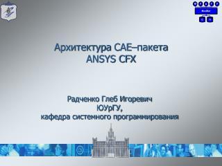 Архитектура  CAE– пакета  ANSYS CFX