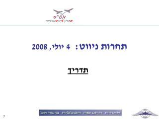 תחרות ניווט:   4 יולי, 2008