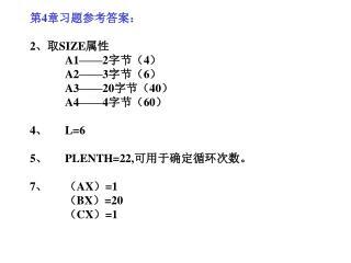 第4章习题参考答案: 2、取 SIZE 属性 A1——2 字节(4) A2——3 字节(6) A3——20 字节(40) A4——4 字节(60) 4、 L=6