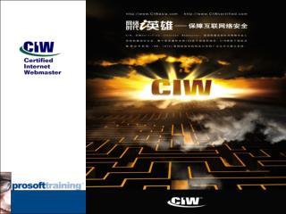 CIW 国际认证体系  CIW 中国认证体系 CIW 认证价值 CIW 授权中心管理办法