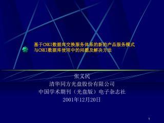 基于 CNKI 数据库交换服务体系的新的产品服务模式 与 CNKI 数据库使用中的问题及解决方法