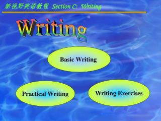 新视野英语教程 Section C:  Writing