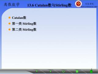 13.6 Catalan 数与 Stirling 数