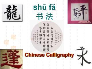sh ū fǎ 书 法