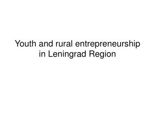 Youth and rural entrepreneurship in Leningrad Region