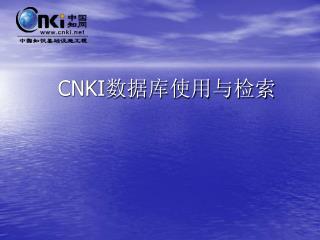 CNKI 数据库使用与检索