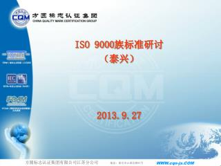 ISO 9000 ????? ???? 2013.9.27