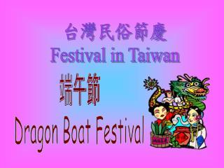 台灣民俗節慶 Festival in Taiwan